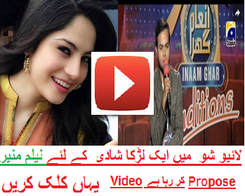 Boy Proposed Neelum Munir